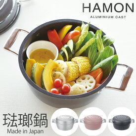 【ポイント20倍】《北陸アルミ/Y》HAMON ハモン 青墨/薄桜/しろがねアルミニウム 軽量 日本製 鋳物ホーロー鍋 なべ お手入れ簡単 キッチン 料理 調理器具 台所 北欧 IH 直火 hamon-horo