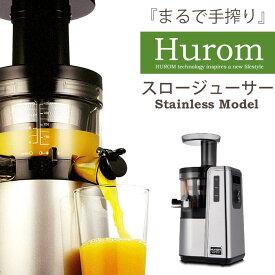 【ポイント11倍】《Hurom/Y》ヒューロム スロージューサー HZ 高品質ステンレスモデルまるで手搾りのようなジュース 低速搾汁 フローズン機能 乾燥スタンド付属 豆腐キット付属 hz-sba17