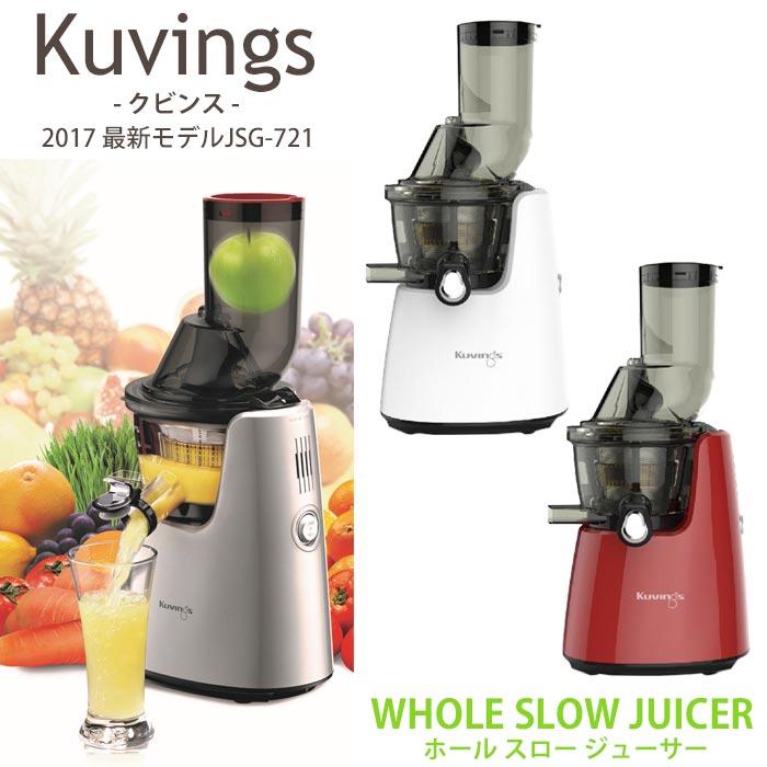 【ポイント14倍】《Kuvings/Y》クビンス ホールスロージューサー サイレントジューサー 76mmのワイド投入口 キッチン家電 マルチジューサー 石臼方式 JSG-721 低速圧搾 便利家電 jsg-721