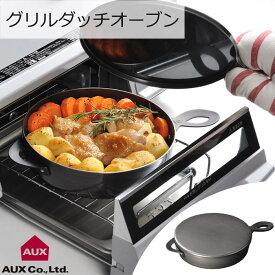 《AUX/Y》オークス leye レイエ グリルダッチオーブンガス IH対応 オーブン 魚焼きグリル フライパン お手入れ簡単 調理器具 ls1507