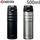 《京セラ/Y》セラブリッドマグボトル500ml水筒保温保冷魔法瓶セラミックマイボトルレジャーアウトドアスポーツシンプルコンパクトおしゃれMB-17F