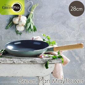 【ポイント10倍】《GREEN PAN/Y》グリーンパン メイフラワー フライパン 28cmサーモロン・セラミック ガス・IH・ラジエントヒーター・ハロゲンヒーター対応 木製ハンドル ナチュラル ノンスティック加工 Mayflower CC001899-001