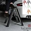 《長谷川工業/Y》lucano ルカーノ 2ステップ 2step 2段タイプ 脚立踏み台 軽い 耐荷重100kg 梯子 階段 折りたたみ式 …