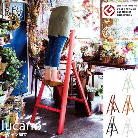 《長谷川工業/Y》lucano ルカーノ 3ステップ 3step 3段タイプ 脚立踏み台 軽い 耐荷重100kg 梯子 階段 折りたたみ式 スマート コンパクト 省スペース 一人暮らし キッチン ML2.0-3