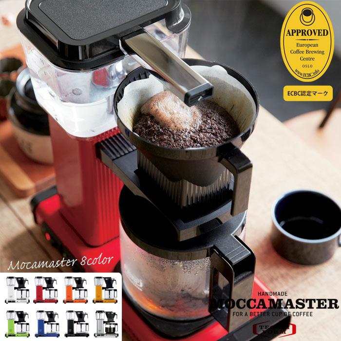 【ポイント20倍】《MOCCAMASTER/Y》 モカマスター コーヒーメーカー  ドリップコーヒーメーカー ECBC(ヨーロッパ・コーヒー・ブリューイングセンター)認定商品 世界が認める最高峰のコーヒーメーカー テクニフォルム社 オランダ製 mm741ao