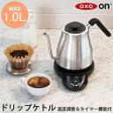 【ポイント15倍】《OXO On/Y》オクソー オン ドリップケトル 温度調整&タイマー機能付電気ケトル コーヒーポット 40〜100℃まで1℃単…