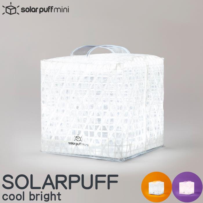 《ランドポート/Y》ソーラーパフ solarpuff クールブライトLED 軽量 雑貨 折り畳み キャンプ 防水 インテリア 節電 防災用品 防災グッズ ランタン ソーラー 太陽光発電 携帯用 非常用ライト PUFF-miniC
