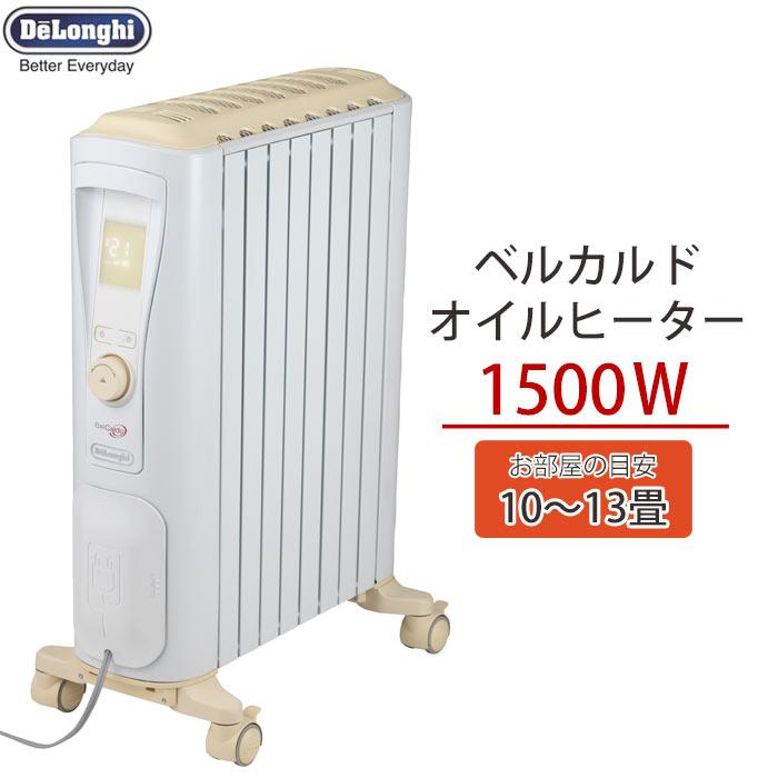 【ポイント17倍】《DeLonghi》 デロンギ ベルカルド オイルヒーター 省エネ暖房 暖房器具 史上最高レベルの安全性を実現!ヒーター 暖房 安心 安全 rhj75v0815-cr