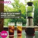 《HARIO/Y》ハリオ スロードリップブリュワー ハリオ雫珈琲 水出しコーヒー コーヒーポット ステンレス コンパクト …