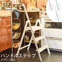 《長谷川工業/Y》ハンドルステップ 脚立 3ステップ 3step 3段タイプ手すり付き 踏み台 軽い 耐荷重100kg 梯子 階段 …