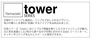 《山崎実業/Y》連結タオル収納ラック2個組タワーtowerバス用品スチール整理省スペースデザイン雑貨コンパクトスリム収納バスルーム収納お風呂北欧4316/4317