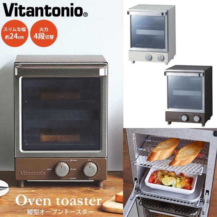 《Vitantonio/Y》ビタントニオ 縦型オーブントースター 幅約24cm 縦型2段式 火力4段調節 食パン2枚同時焼き 15分タイマー トレイ1個付き スリムデザイン レトロ 調理家電 vot-20