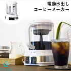 《livease/Y》リヴィーズ電動水出しコーヒーメーカーホワイト珈琲水出しアイスコーヒーカフェポッドキッチン家電コンパクトシンプル1人暮らしcb-011w