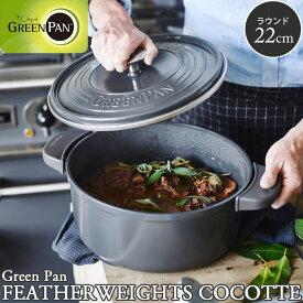 【ポイント10倍】《GREEN PAN/Y》グリーンパン フェザーウェイト ココットラウンド22cm 蓋付き鍋 軽量 サーモロン・セラミック ガス・IH・オーブン・ラジエントヒーター・ハロゲンヒーター対応 ポットホルダー2個付 FEATHERWEIGHTS cc002457-001