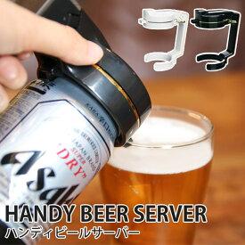 \2019年モデル/《GREEN HOUSE/Y》グリーンハウス HANDY BEER SERVER ハンディビールサーバー ビアフォーマー ビール 泡 美味しい ビールサーバー アウトドア 缶ビール 超音波 クリーミー ビアサーバー ビアホール 便利 gh-beern-bk gh-beern-wh