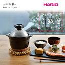 《HARIO/Y》ハリオ フタがガラスのご飯釜 1合から2合用炊飯 鍋 炊飯 米 耐熱 レシピ付き コンパクト 省スペース 一人暮らし 日本製 国産 萬古焼 炊飯器 キッチン家電 gnr-150-b