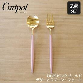 \正規輸入品/《Cutipol/Y》クチポール GOA ピンクゴールド デザートスプーン デザートフォーク 2点セットスプーン フォーク カトラリー ステンレス GO07PKGB GO08PKGB