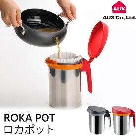 《AUX/Y》オークス UCHICOOK ウチクック ロカポットオイルポット キッチン 台所 お手入れ簡単 調理器具 おしゃれ ucs1