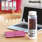 《Vitantonio/Y》ビタントニオツイスティー380mlマイボトルタンブラー水筒マグお茶紅茶耐熱耐冷水出しコンパクトおしゃれvtw-10