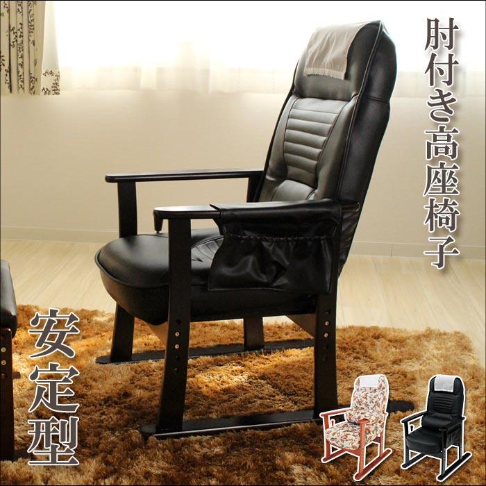 【ポイント10倍】《ヤマソロ》花柄 安定型 リクライニング高座椅子 肘付 ハイバック 1人掛けソファ パーソナルチェア 木製 人気 おすすめ リビング 一人暮らし 1人掛け 1p 1人用 sofa 高座いす チェア コンパクト シニア 敬老 プレゼント 無段階 83-884 83-885