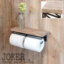 【ポイント11倍】《ヤマソロ》 Jokerジョーカー トイレットペーパーホルダー 2連 トイレットペーパーカバー ダブル  トイレ収納 トイレ雑貨 古材 木製 ...