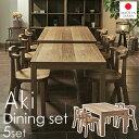 【ポイント10倍】《LAND SEAT 開梱設置付き》AKI アキ ダイニング5点セット エクステンションテーブル ダイニング…