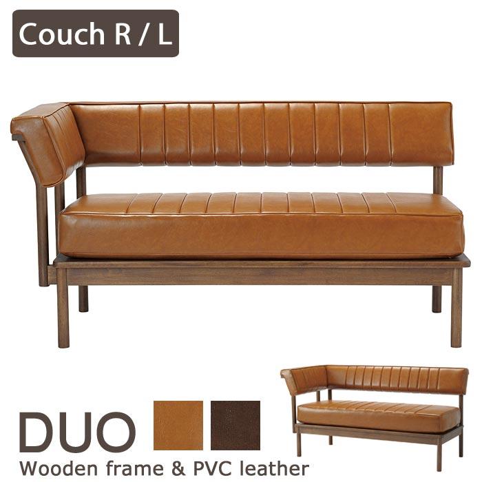 【ポイント12倍】《LAND SEAT 開梱設置付き》DUO 2人掛けソファ 片肘タイプLDカウチ リビングダイニング PVCレザー ナチュラル 西海岸 カフェ 二人掛け 2p 2人用 コーナータイプ sofa ソファー デュオ duo_bench ランドシート