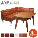 【ポイント10倍】《LAND SEAT 開梱設置付き》JAM-LD 3SET ダイニングテーブル3点セット [カウチ+ベンチ+テーブル] 日本製 LDテーブル ソファ PVC 抗菌仕様 北欧 西海岸 モダン リビング 新生活 ジャム jam-pvc-3set JAM ランドシート