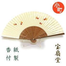 紙扇子 唐木中彫 レディース金魚 キンギョ2 1132【送料無料】
