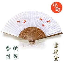紙扇子 唐木中彫 レディース金魚 キンギョ3 1133【送料無料】
