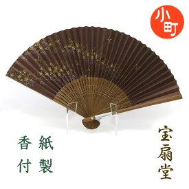 紙扇子 トンボ 中彫 レディース茶色 トンボ 1140【送料無料】