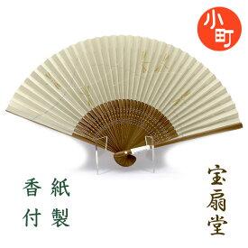 紙扇子 唐木中彫 メンズベージュ トンボ 127【送料無料】