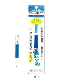 [W-1] ブルー+消しペン (ネコポス可能)