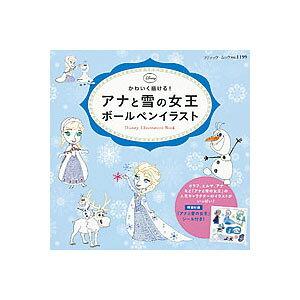[M1199] アナと雪の女王 ボールペンイラスト (メール便可)