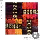 [486] 『1色10束まとめ買い』タペストリーウール DMC (メール便可)
