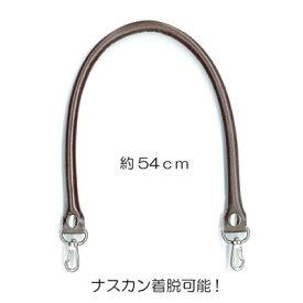 [BM-5505S] 着脱ホック式本革ショルダータイプ持ち手 54cm 2本手 (メール便可)