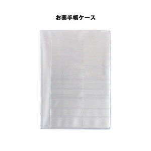 [1610] お薬手帳ケース (メール便可) 入園入学 ステイホーム おうち時間 手芸男子