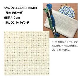 NO_65100 ジャバクロス65SF(65目) (反物) コスモ刺しゅう布 (メール便不可) ≪送料無料≫