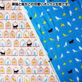 [830906] cotoriru cllection ネコと鳥かご オックス 生地 (10cm単位) (メール便可)