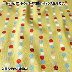 [830907] cotoriru cllection てんとう虫とドット オックス 生地 (10cm単位) (メール便可)