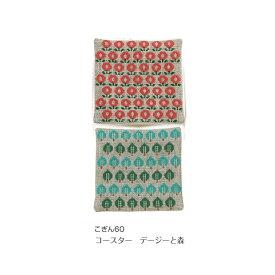 [こぎん60(サンドベージュ)] コースター デージーと森 (メール便可)