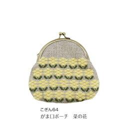 [こぎん64(サンドベージュ)] がま口ポーチ 菜の花 (メール便可)