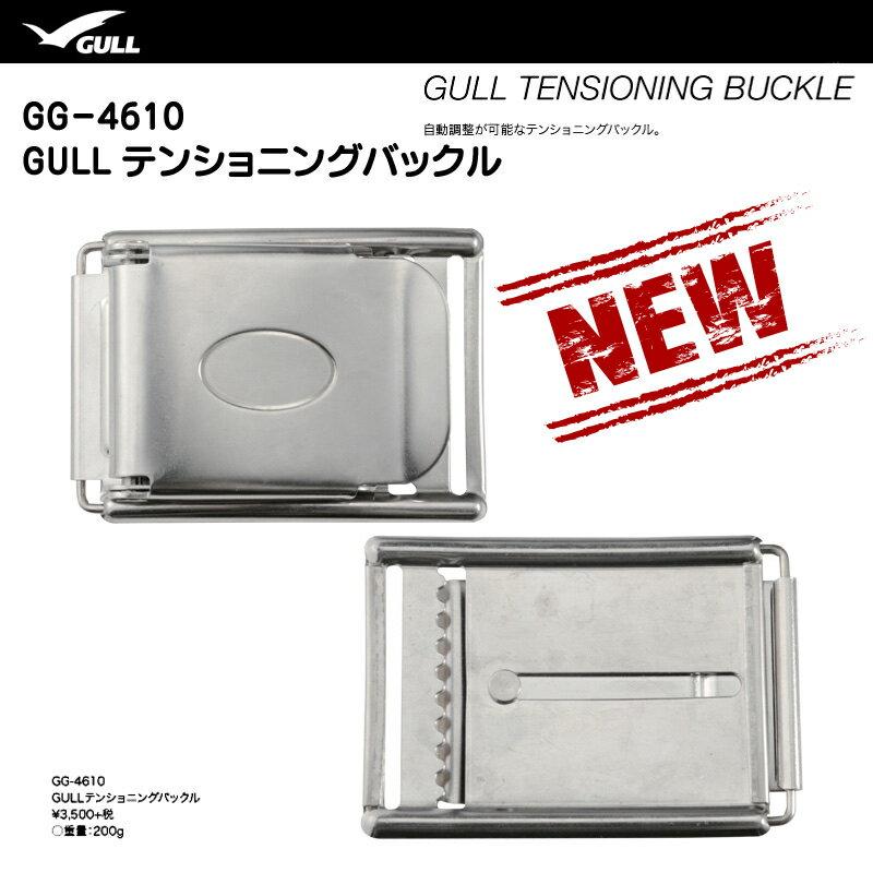 【ゆうパケット便全国送料無料】GULLガル テンショニングバックルGG-4610ダイビングウエイトベルト用バックル すべてのウエイトベルトで使えます