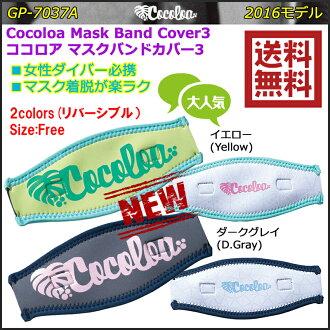 GP 7037A 奶茶面具带盖 3 为潜水面具带表带的封面可逆夏威夷设计 4996736283274