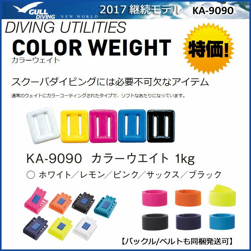 【12個まで同梱可能】GULLガル カラーウエイト 1Kg全5色KA-9090ホワイトレモンピンクサックスブラックウエイトベルトバックルセット同梱可