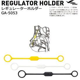 【ゆうパケット便全国送料無料】GULLガル レギュレーターホルダーGA-5053 3カラーイエローブラックホワイトレギュレーターの位置固定ホルダー長さ322mmPAT.1402361