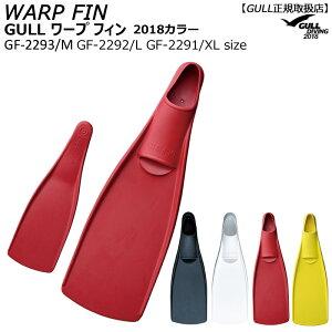 GF-2292GULLワープフィン2019モデル
