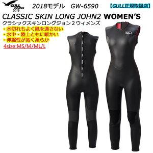 GW6590クラシックSKINロングジョン2ウィメンズ