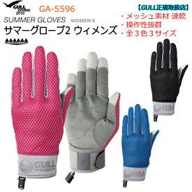 【送料無料】GA-5596A GULL ガルサマーグローブウィメンズ3 2020モデル ダイビンググローブ レディース夏用グローブ女性用 メッシュ速乾手袋 シュノーケル 3カラー ピンクブラックブルー 3サイズ