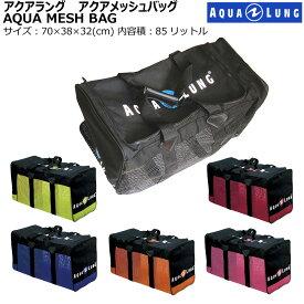 【大人気商品】日本アクアラングアクアメッシュバッグAQUA MESH BAGダイビング器材バッグ 6色ボートダイビング必需品丈夫で長持ち フル器材がすっぽり入る